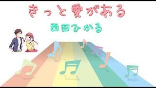 [JPOP] きっと愛がある/西田ひかる (VER:ST 歌詞:字幕SUB対応/カラオケ)