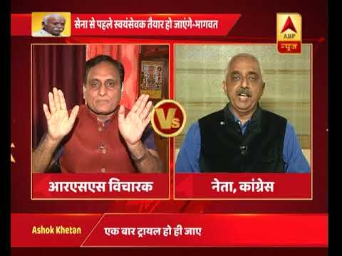 Debate on Mohan Bhagwat's comment on Army: Congress, RSS come face to face