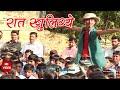 Raat Khuligay A title Video Song | 2015 | Latest Garhwali Songs | Gyan Rana & Meena Rana