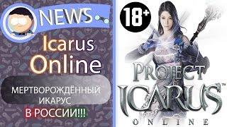 Мёртворожденный ICARUS в России! Провал года 18 +