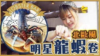 【法國網紅美食】試吃來自北歐的「龍蝦吧」!體驗瑞典的街頭小清新風!Lobster Bar in Paris | Utatv