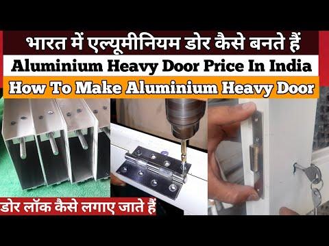 How To Make Aluminium Door In India | Aluminium | Aluminium Window | Aluminium Price | Door Window |