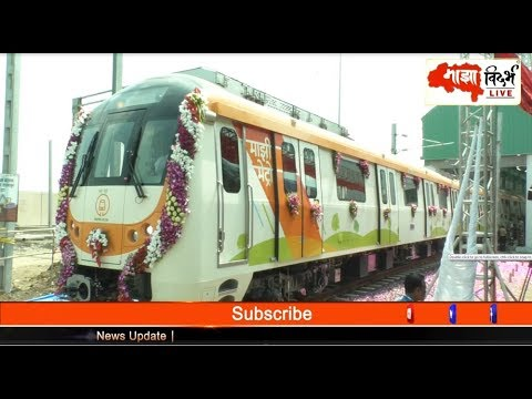 Nagpur Metro Running on Track for Final Trial