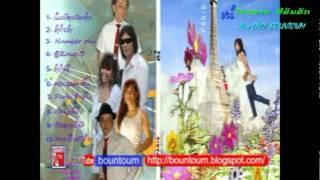 ສ່ົງເສີມສິລປິນລາວ  New DVD LAO KARAOKE  BounToum