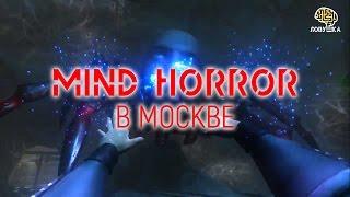 Смотреть видео Виртуальный квест в Москве «Mind Horror». Куда сходить в Москве? онлайн