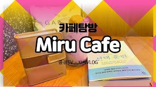 #카페탐방 [미루카페] [MiruCafe] [김포카페]…