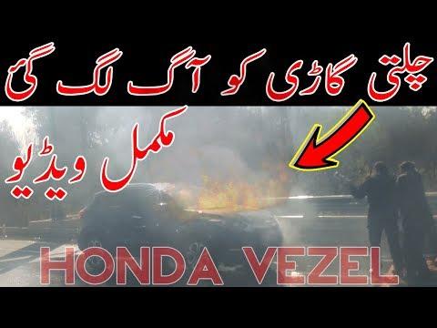 Vehicle Started Fire on Road Islamabad Pakistan HD Video 2018 🔥🔥🔥