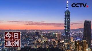 《今日亚洲》 20190801| CCTV中文国际