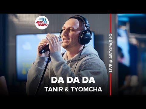 🅰️ Tanir & Tyomcha - Da Da Da (LIVE @ Авторадио)