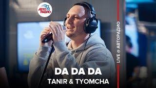 Tanir & Tyomcha - Da Da Da (LIVE @ Авторадио) cмотреть видео онлайн бесплатно в высоком качестве - HDVIDEO