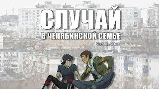 VLD KLANCE: Случай в Челябинской семье