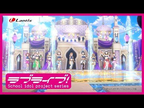 """【試聴動画】Aqours 「KOKORO Magic """"A To Z""""」ラブライブ!スクールアイドルフェスティバルALL STARS コラボシングル"""