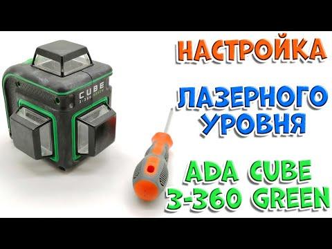 Настройка лазерного уровня ADA Cube 3-360 Green