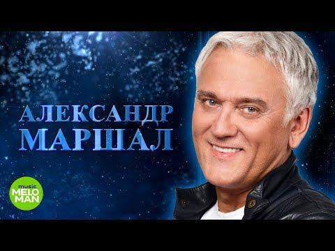 Александр Маршал - Магадан Премьера Хит с нового альбома памяти Михаила Круга