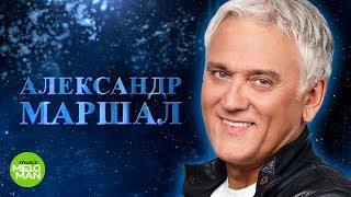 Александр Маршал - Магадан  Премьера 2018! Хит с нового альбома памяти Михаила Круга.