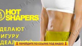 Шорты Для Похудения Купить В Екатеринбурге