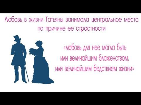 """Белинский о Татьяне Лариной (""""Евгений Онегин"""")"""