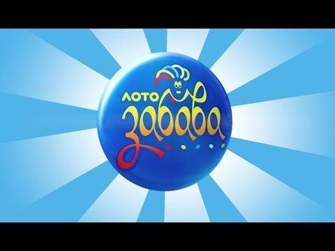 979-й тираж лотереї Лото Забава