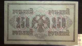Обзор купюра 250 рублей 1917 года, Временное правительство, Коллекция, бонистика, нумизматика, бона,