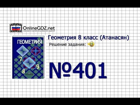 Задание № 401 — Геометрия 8 класс (Атанасян)