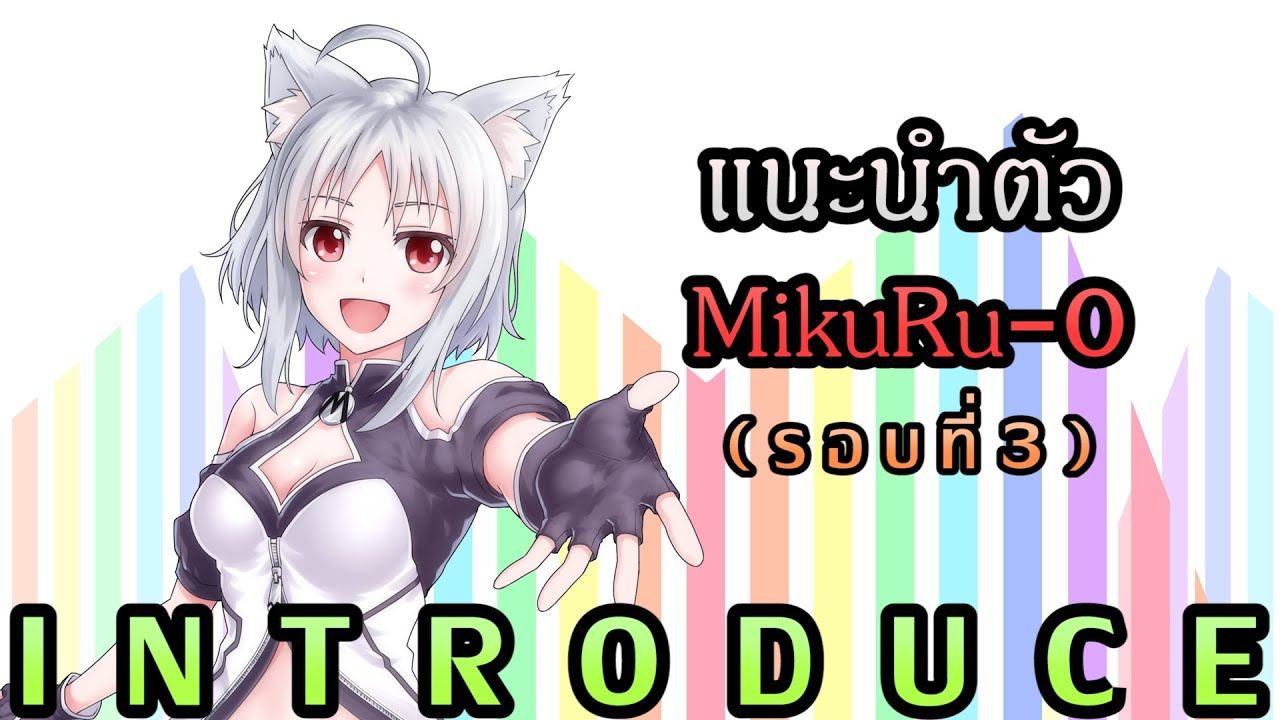 ทำความรู้จักกับมิคุรุ รอบที่ 3 !!【MikuRu-0/HAJITABI】#Vtuber