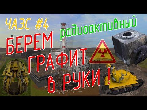 АЭС Чернобыль г. Припять  Farming Simulator 17 #4