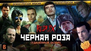 [BadComedian] - ЧЕРНАЯ РОЗА (REDUX Обзор 2016)