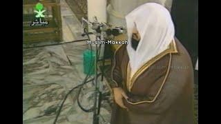 Rare | Tahajjud - Sheikh Abdul Rahman Sudais - Surah Yunus (30 Ramadan 1419 / 1999)