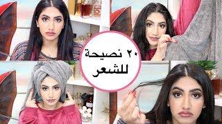 ٢٠ نصيحة للشعر رح تشوفوها ل أول مرة ؟ Hair Hacks