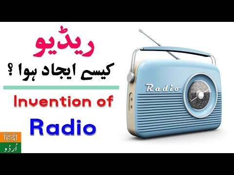 Invention of Radio by Guglielmo Marconi in Urdu/ Hindi | Story of Radio and Microphone | Info Desk