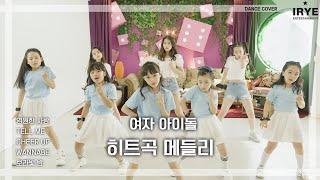 [댄스커버#3] 걸그룹 히트곡 메들리/댄스커버/아이돌 따라잡기/아이돌댄스커버/핑클/원더걸스/트와이스/잇지/선…