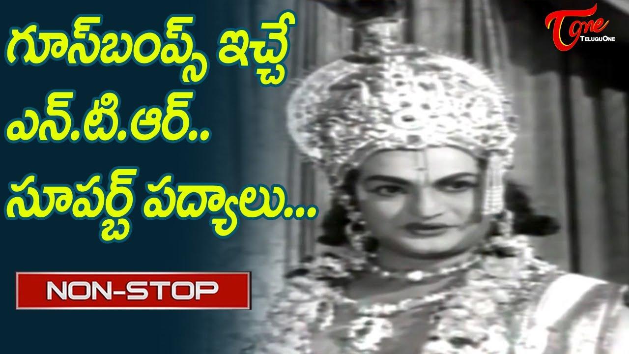 గూస్ బంప్స్ ఇచ్చే ఎన్.టి.ఆర్ సూపర్బ్ పద్యాలు.| N.T.R Goosebumps movie Padyalu | Old Telugu Songs