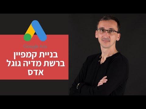 בניית קמפיין ברשת מדיה בגוגל אדס   הגדרות הקמפיין