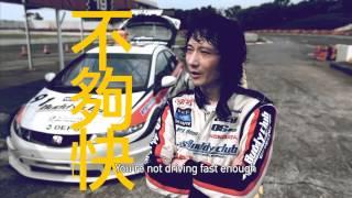 國家地理頻道--啟發無限可能:職業賽車手 陳俊杉 Part 3 thumbnail