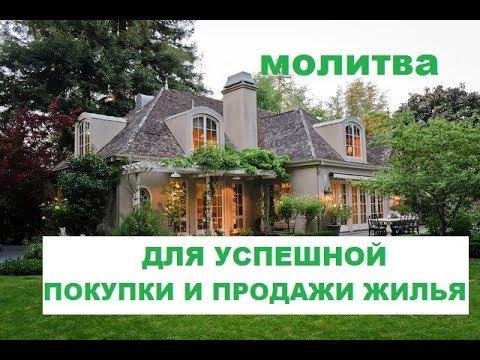 МОЛИТВА для УДАЧНОЙ ПОКУПКИ и ПРОДАЖИ недвижимости Джозефа Мерфи