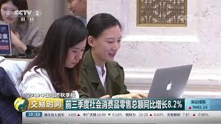 《交易时间(上午版)》 20191018 2/2| CCTV财经