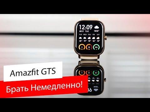 Обзор Amazfit GTS — Новый ХИТ