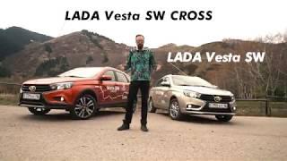 Сравнительный тест-драйв LADA Vesta SW CROSS и  LADA Vesta SW в Казахстане
