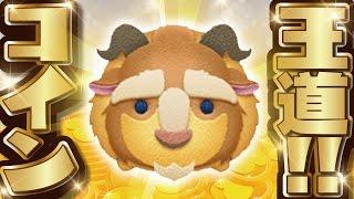 【ツムツム】コインの王道!野獣でガチのコイン稼ぎをやってみた!【Seiji@きたくぶ】 thumbnail