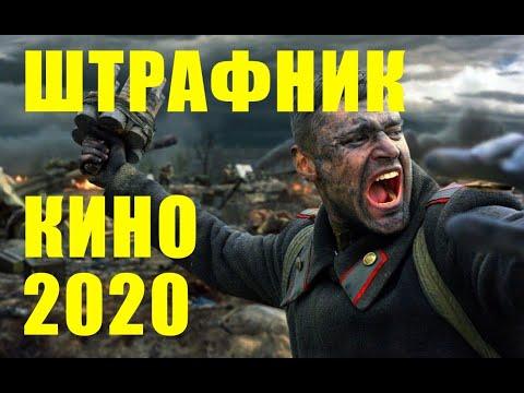 ШТРАФНИК - ОБМАНУЛ НЕМЦЕВ - СМОТРЕТЬ СЕРИАЛ ВОЕННЫЙ ОН-ЛАЙН - НОВИНКИ 2020