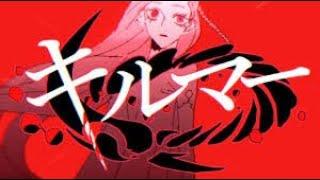 【소닉】 킬머 / キルマー_Cover