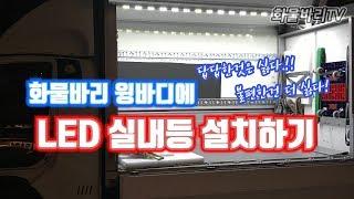 [화물바리TV] 화물바리 셀프로 LED라이트 설치하다!…