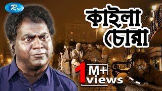 Kailla Chora | কাইল্লা চোরা | Mir Sabbir | Urmila Srabonti Kar | Rtv Drama Special