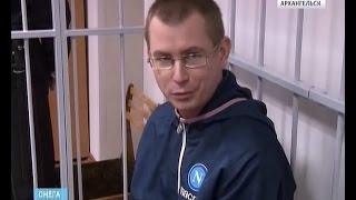 В Онеге сегодня начали судить Александра Савкина