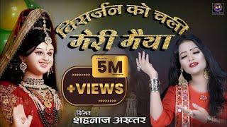 विसर्जन को चली मेरी मैया ~ शहनाज़ अख़्तर ~ Shahnaaz Akhtar ~ नवरात्रि का सबसे दर्द भरा विसर्जन भजन