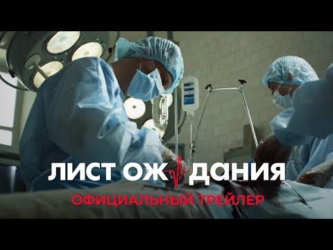 Лист ожидания (1 сезон)