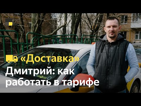 Как работать в тарифе «Доставка». История Дмитрия   Яндекс.Такси