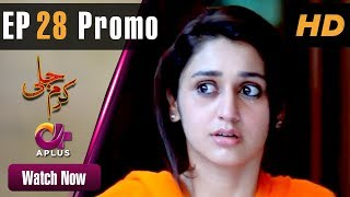 Karam Jali - Last Episode Promo | Aplus Dramas | Daniya, Humayun Ashraf | Pakistani Drama