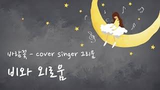 """[커버가수   인터넷가수 """"그리움""""] 바람꽃 - 비와 외로움 - kpop, K-pop, Korea music, Cover"""