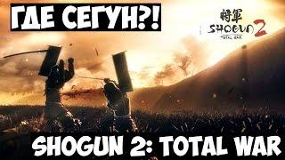 Shogun 2: Total War Прохождение №1